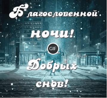 Гиф зимней благословенной ночи