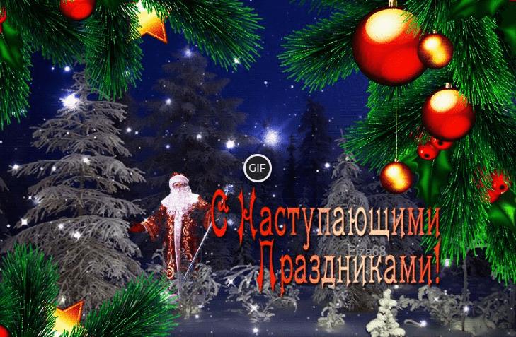 Гифки с Рождеством и наступающим новым годом