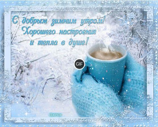 С добрым зимнем утром гифки красивые