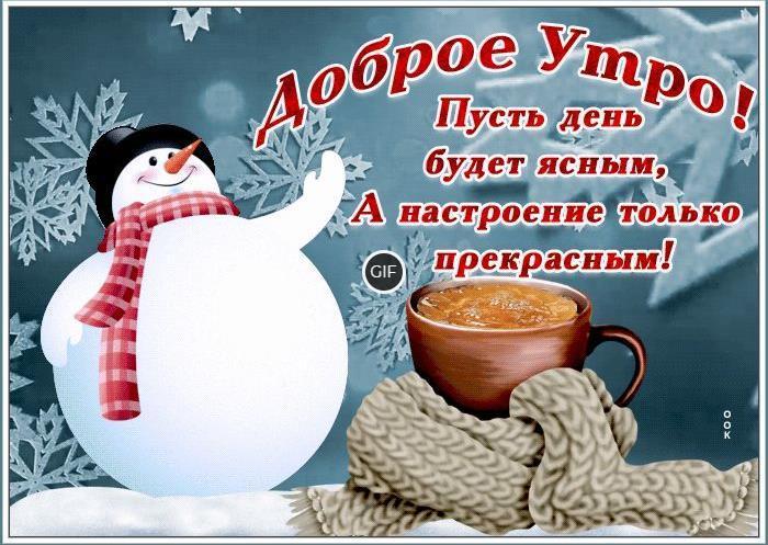 Гиф доброе зимнее утро хорошего дня