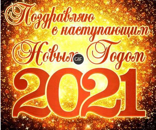 Открытки с наступающим новым 2021 годом