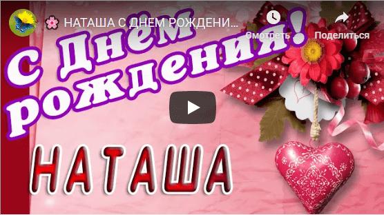 Музыкальные открытки с днём рождения Наталья