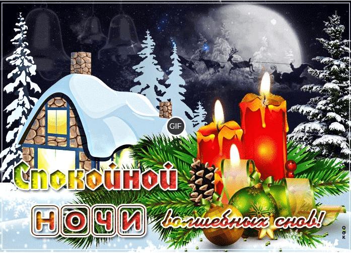 Красивые открытки со спокойной зимней ночью