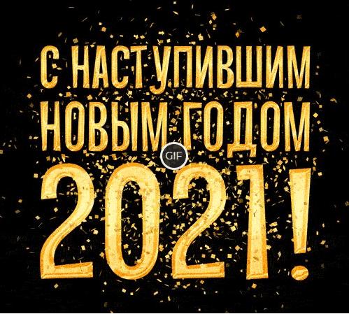Гиф открытки с новым годом 2021 и пожеланиями