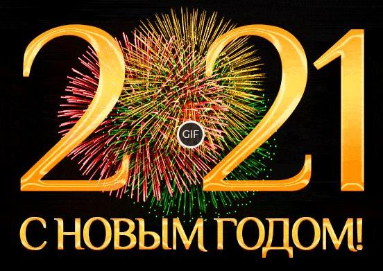 Плейкасты с новым годом 2021