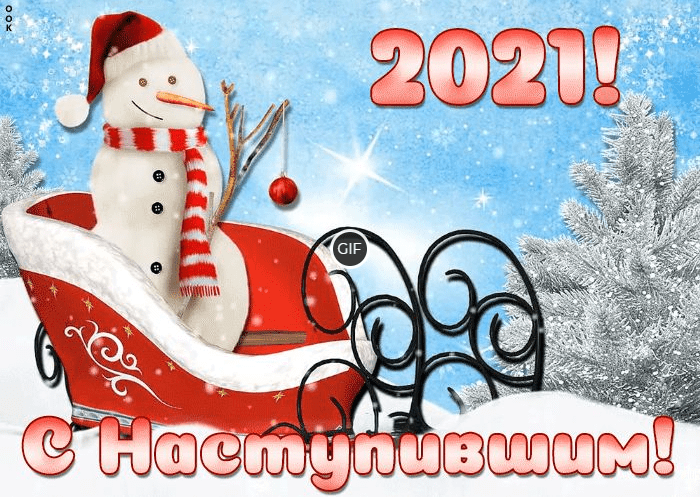 Анимационные картинки с наступившим новым годом 2021