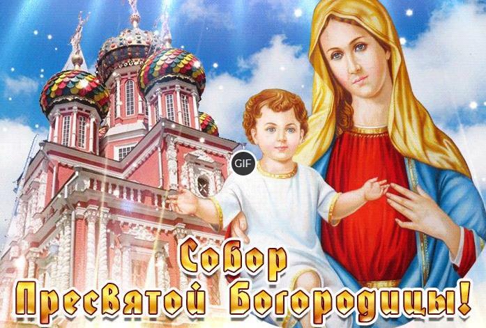 Анимационные картинки Собор Пресвятой Богородицы 2021