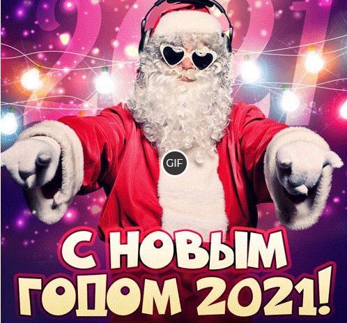Открытки с новым годом 2021 прикольные