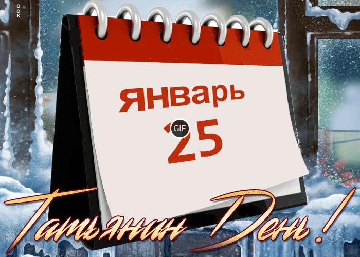 Анимационные картинки Татьянин день 2021