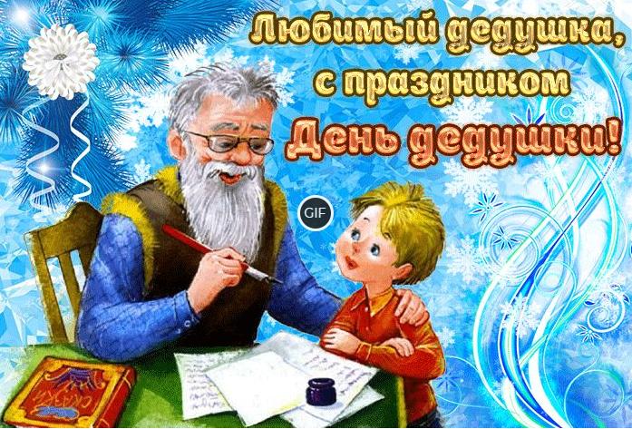 Анимационные картинки с днём Дедушки 2021