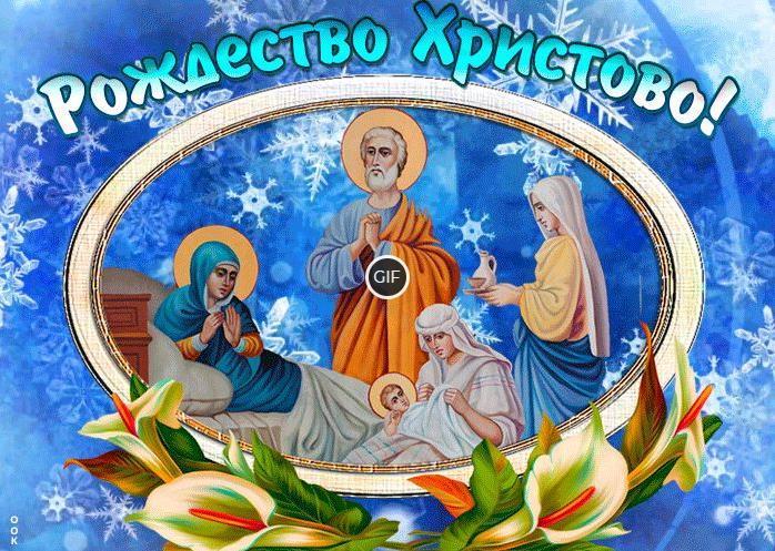 Гифки с Рождеством Христовым 2021