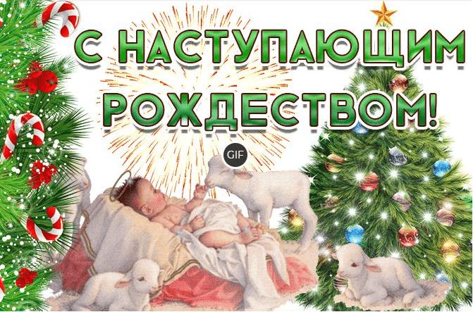 Гифки с наступающим рождеством 2021
