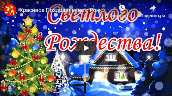 Музыкальные открытки с Рождеством Христовым 2021
