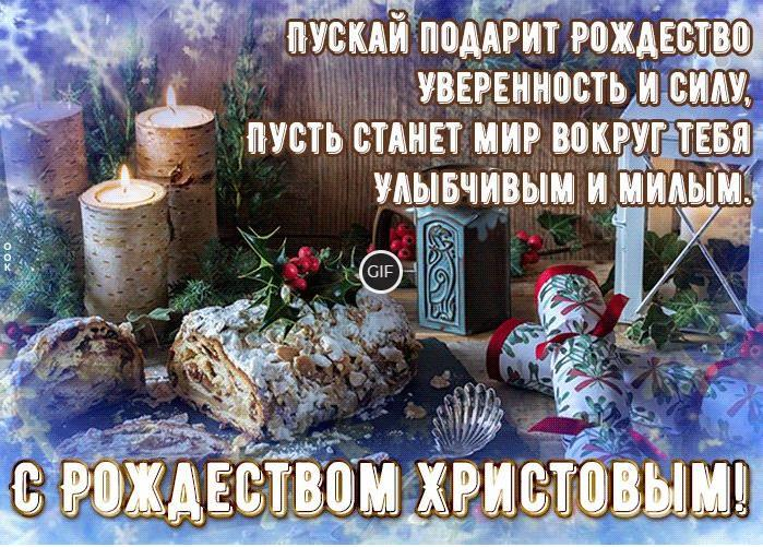 С Рождеством открытка гифка 2021 год