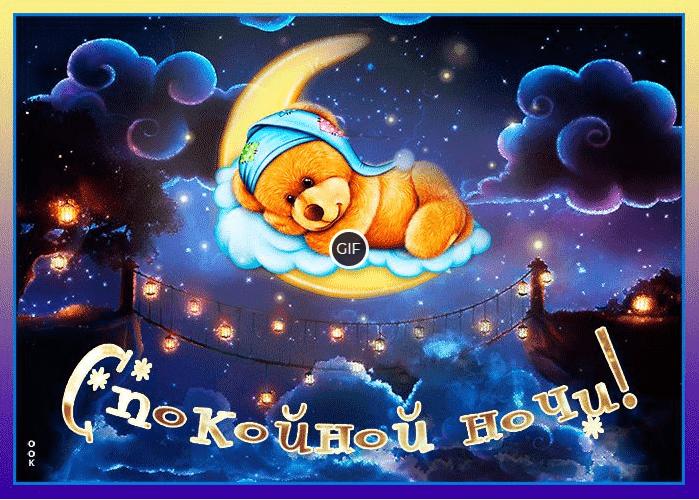 Анимационные картинки картинки спокойной ночи 2021