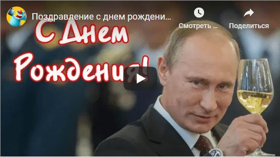 Музыкальные открытки с днём рождения от Путина