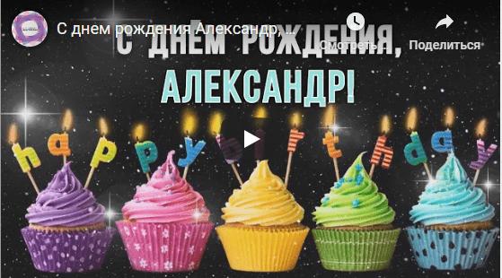 Музыкальные открытки с днём рождения Александр