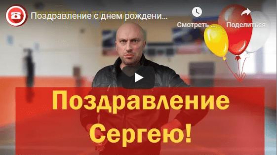 Музыкальные открытки с днём рождения Сергей