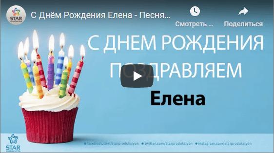 Музыкальные открытки с днём рождения Елена