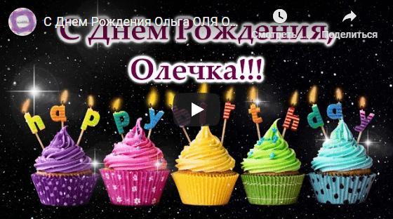 Музыкальные открытки с днём рождения Ольга