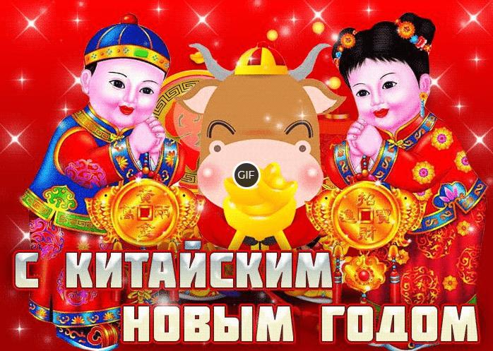 Анимационные картинки с Китайским Новым Годом 2021