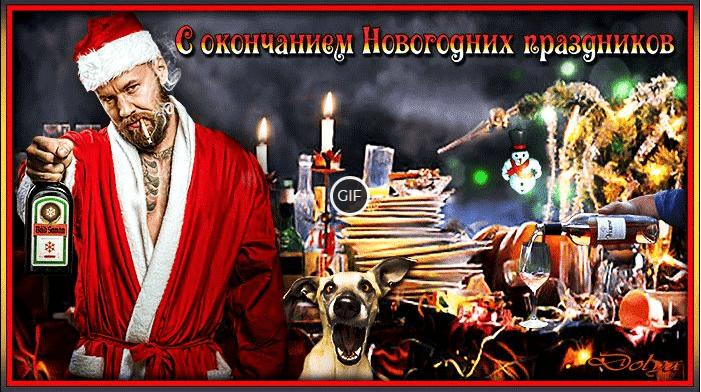 Смешная гиф картинка с окончанием новогодних праздников