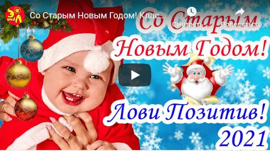 Музыкальные видео открытки со Старым Новым Годом 2021