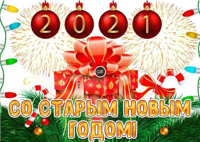 Картинки и гифки со старым новым годом 2021