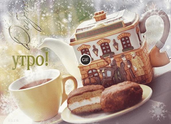 С добрым зимним утром красивые гифки