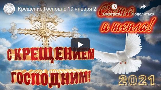 Музыкальные видео открытки с крещением господним 2021