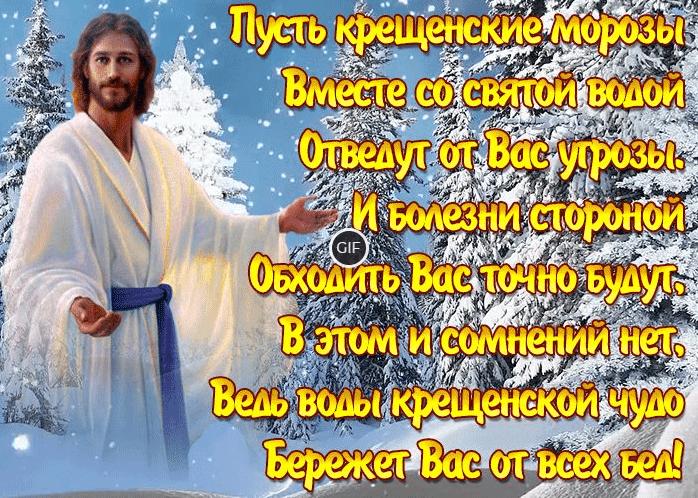 Анимационные картинки с Крещением Господним 2021