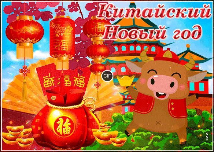 Гиф с китайским новым годом быка