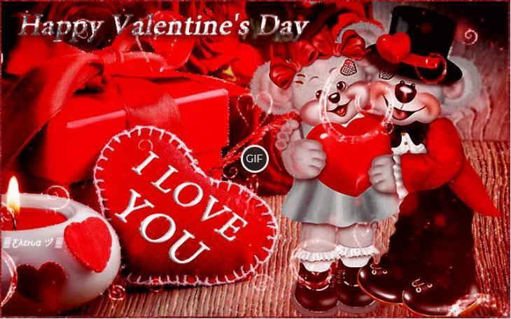 Анимационные открытки с днем святого Валентина 14 февраля
