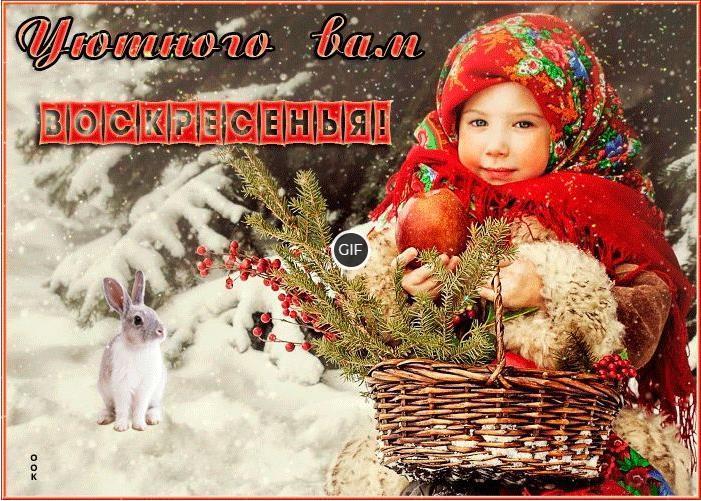 Анимационные картинки с пожеланием хорошего зимнего Воскресенья
