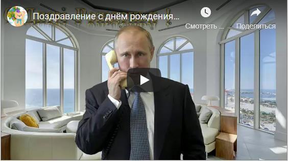 Поздравление с днём рождения Сергею от Путина