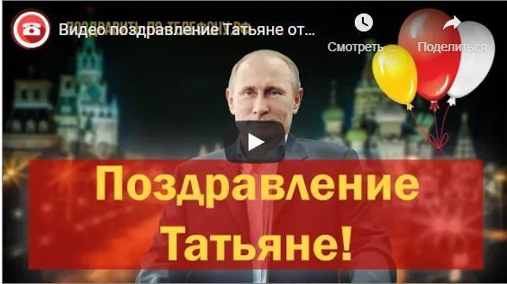 Поздравления с днём рождения Татьяне от Путина