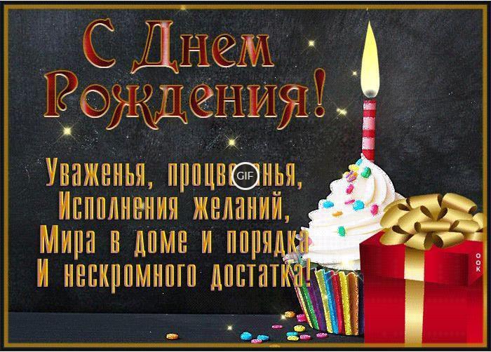 Красивые картинки и открытки с днём рождения