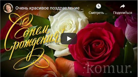Аудио поздравления с днём рождения женщине поздравления на телефон