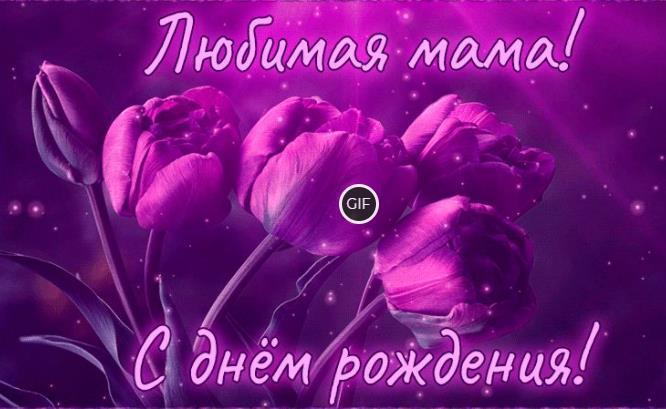 Гифки с днём рождения Маме красивые