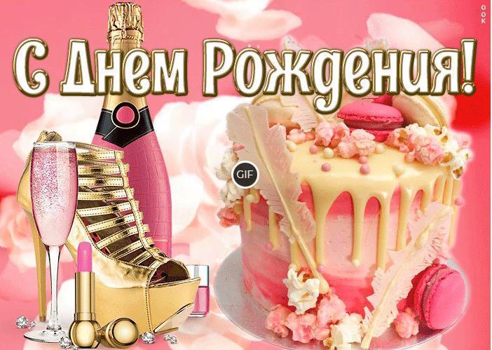 Гифки с днём рождения Девушке