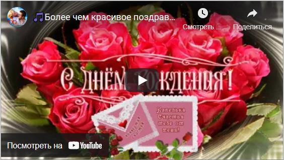 Плейкаст с днём рождения женщине бесплатно музыкальные