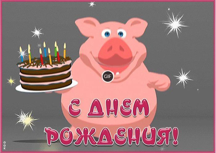 Анимационные открытки с днём рождения