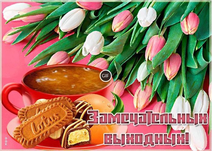Гифки с пожеланием хороших Весенних выходных
