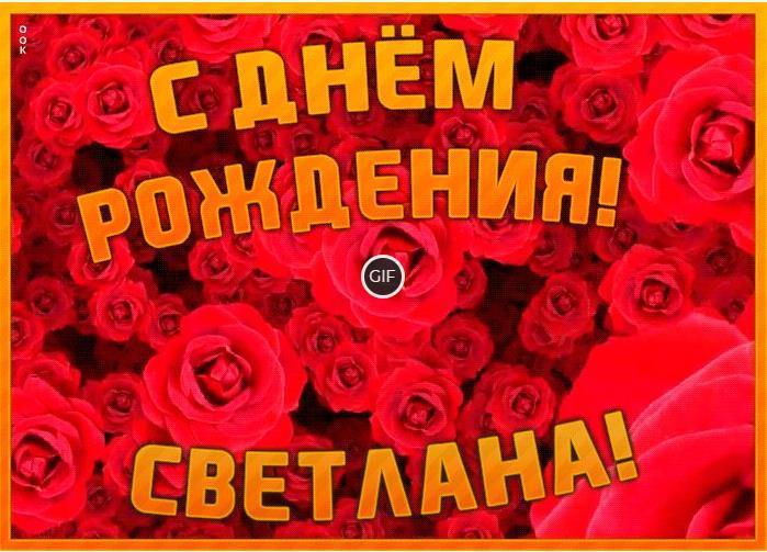 Анимационные открытки с днём рождения Светлана