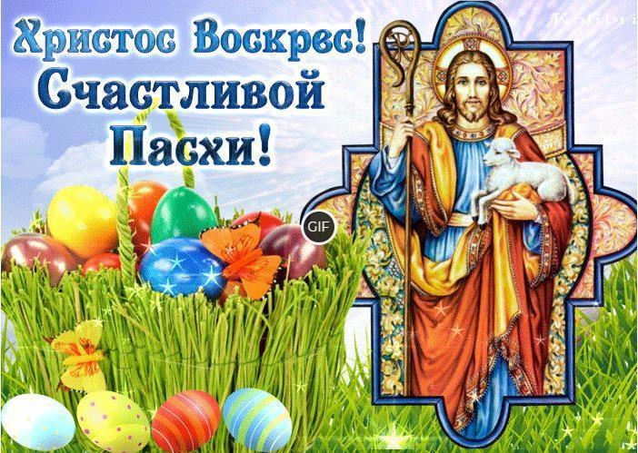 Красивые картинки с праздником Пасха