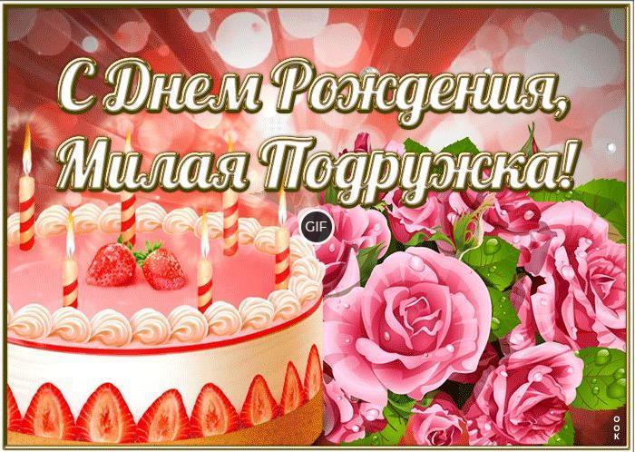 Открытки и поздравления с днём рождения Подруге