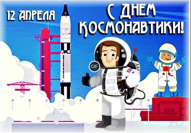 Гифки с 12 апреля день космонавтики 2021