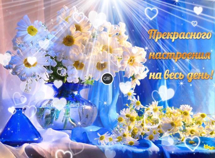 Пожелания доброго Апрельского дня