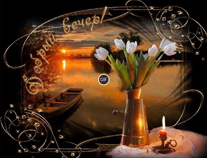 Пожелания доброго Апрельского вечера