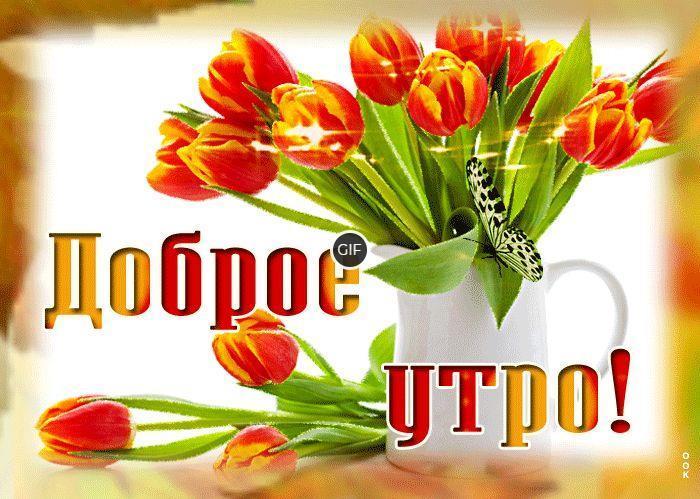 Пожелания доброго Весеннего утра